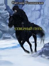 Гольшанская Светлана - Северный путь. Часть 2 (СИ)