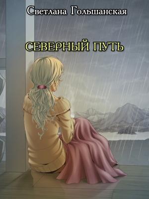 Гольшанская Светлана - Северный путь. Часть 3 (СИ)