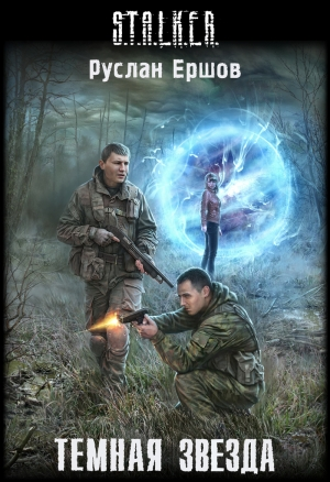 Ершов Руслан - Темная Звезда