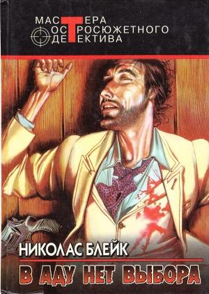 Блейк Николас - Бренна земная плоть. В аду нет выбора. Голова коммивояжера