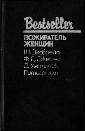 Уэстлейк Дональд, Эксбрайя Шарль, Джеймс Филлис - Пожиратель женщин (Сборник)