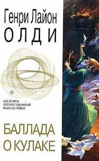 Олди Генри - Баллада о кулаке (сборник)