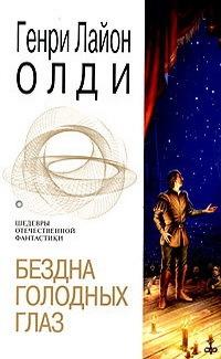Олди Генри - Бездна голодных глаз (сборник)