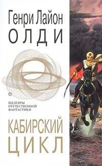 Олди Генри - Кабирский цикл (сборник)
