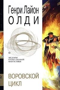 Олди Генри - Воровской цикл (сборник)