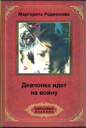 Родионова Маргарита - Девчонка идет на войну(изд. 1974)
