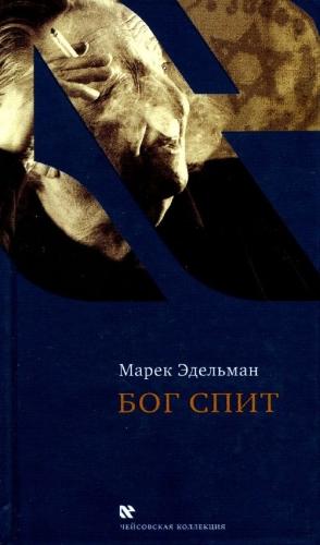 Эдельман Марек - Бог спит. Последние беседы с Витольдом Бересем и Кшиштофом Бурнетко