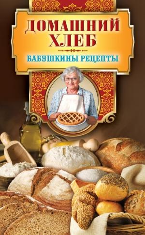 Треер Гера - Домашний хлеб