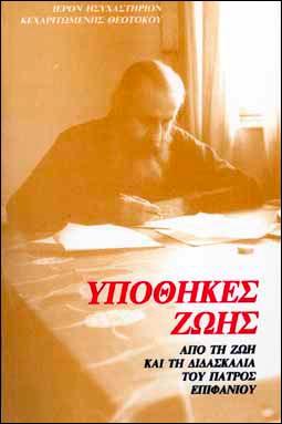 Феодоропулос Епифаний - Заветы жизни. Из жизни и учения архимандрита Епифания Феодоропулоса