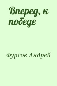 Фурсов Андрей - Вперед, к победе
