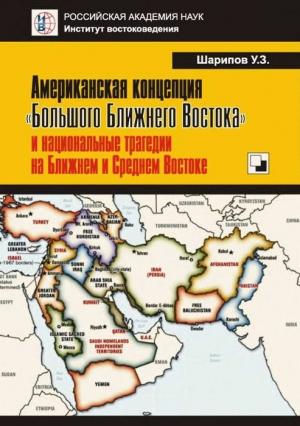Шарипов Урал - Американская концепция «Большого Ближнего Востока» и национальные трагедии на Ближнем и Среднем Востоке
