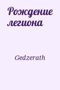 Gedzerath - Рождение легиона