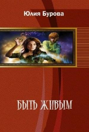Бурова Юлия - Быть живым