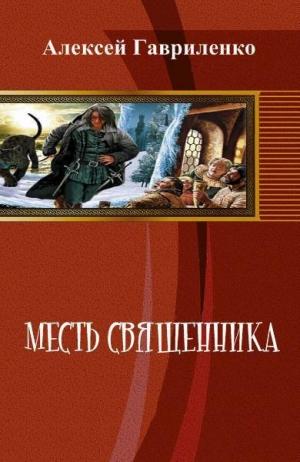 Гавриленко Алексей - Месть священника (СИ)