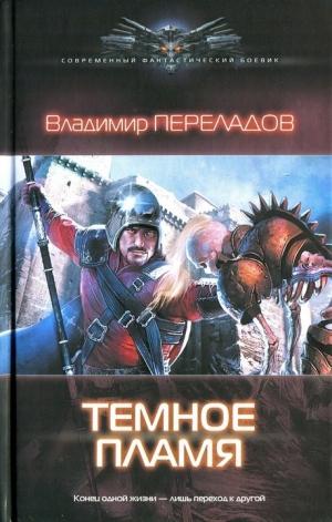Переладов Владимир - Темное пламя