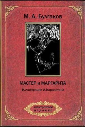Булгаков Михаил - Мастер и Маргарита (ил. А.Карапетяна)
