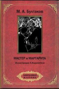 Мастер и Маргарита (ил. А.Карапетяна)