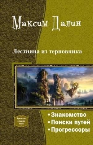 Далин Максим - Лестница из терновника. Трилогия