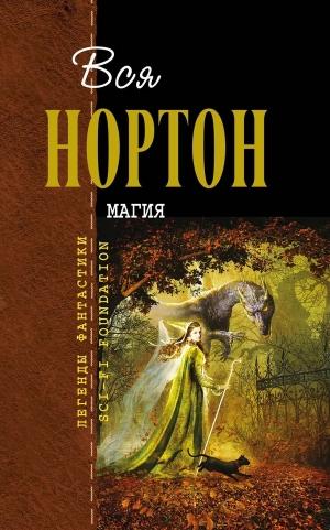 Нортон Андрэ - Магия (сборник)
