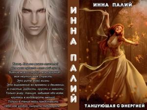 Палий Инна - Танцующая с энергией (СИ)