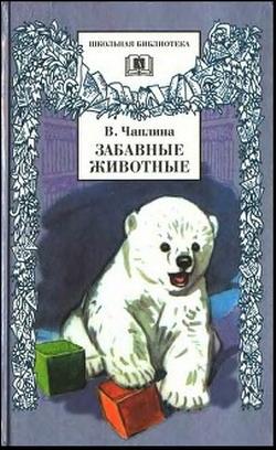 Чаплина Вера - Забавные животные