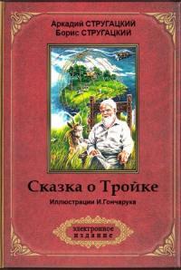 Сказка о Тройке (ил. И.Гончарука)