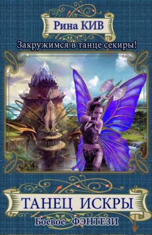 Кузяева Ирина - Танец Искры