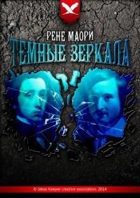 Маори Рене - Темные зеркала (СИ)