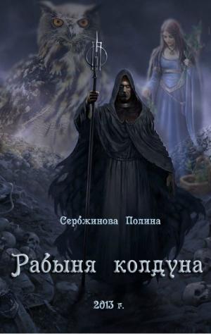 Сербжинова Полина - Рабыня колдуна (СИ)