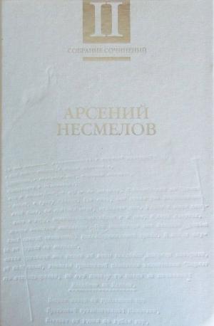 Несмелов Арсений - Собрание сочинений в 2-х томах. Т.II: Повести и рассказы. Мемуары.