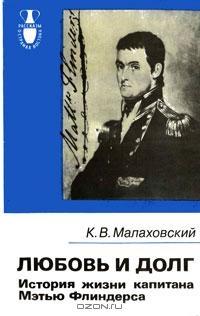 Малаховский Ким - Любовь и долг.История жизни капитана Мэтью Флиндерса