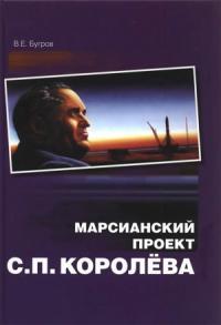 Марсианский проект С. П. Королёва