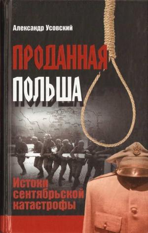 Усовский Александр - Проданная Польша: истоки сентябрьской катастрофы