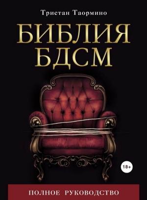 Таормино Тристан, Литагент «5 редакция» - Библия БДСМ. Полное руководство
