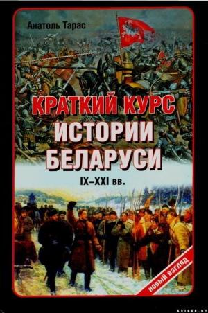 Тарас  Анатолий - Краткий курс истории Беларуси IX-XXI веков