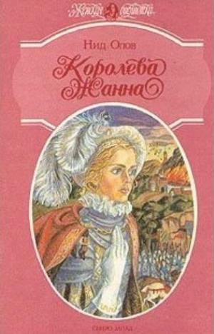 Олов Нид - Королева Жанна. Книги 4-5