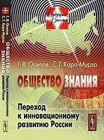 Осипов Г., Кара-Мурза С. - Общество знания: Переход к инновационному развитию России