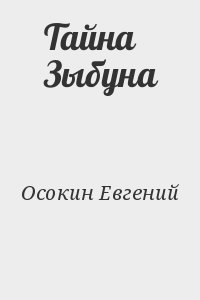 Осокин Евгений - Тайна Зыбуна