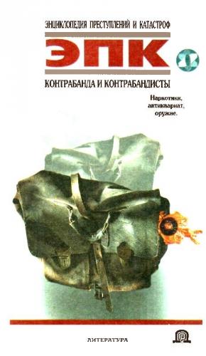 Ревяко Т. - Контрабанда и контрабандисты: Наркотики, антиквариат, оружие