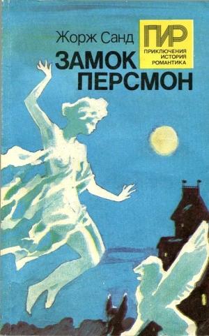 Санд Жорж - Последняя любовь