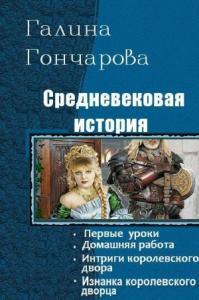 Средневековая история. Тетралогия (СИ)