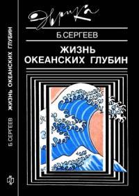 Жизнь океанских глубин