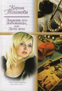 Дневник его любовницы, или Дети лета