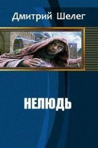 Нелюдь (СИ)