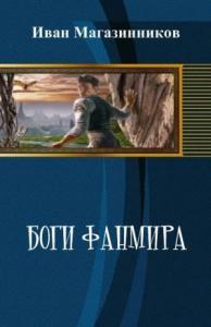 Боги Фанмира (СИ)