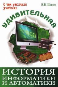 Удивительная история информатики и автоматики