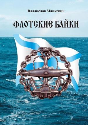 Мацкевич  Владислав - Флотские байки