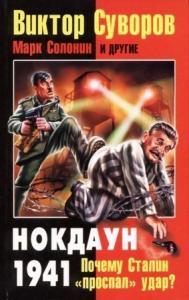 "Нокдаун 1941. Почему Сталин ""проспал"" удар?"