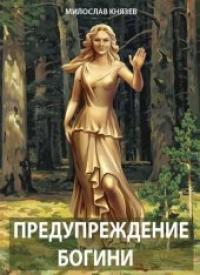 Предупреждение богини (СИ)