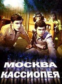 Кассиопея- Москва